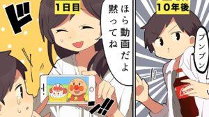 【漫画】13歳未満の子供がYouTubeを見るとどうなるのか?【マンガ動画】