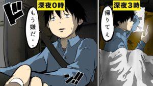 【漫画】トラックの運転手になるとどうなるのか?【マンガ動画】