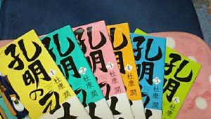 おすすめマンガ!!孔明のヨメ。7巻は7月6日発売!!