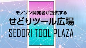 無料でもらえたツール「せどりツール広場」について知っておくこと
