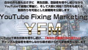 youtubeで安易に報酬を得る最強商材「YFM」。報酬を得るために必要な規約を超えるための必要なこと